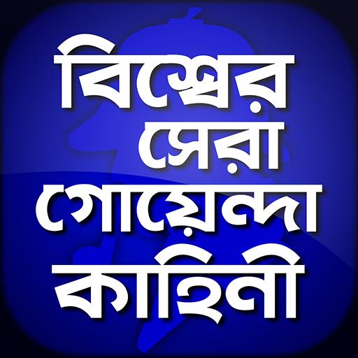গোয়েন্দা গল্প detective story