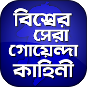 App গোয়েন্দা গল্প detective story APK for Windows Phone