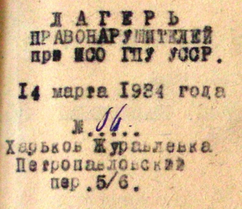 Кутовий штамп журавлівського табору