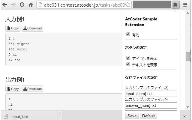 AtCoder Sample Extension
