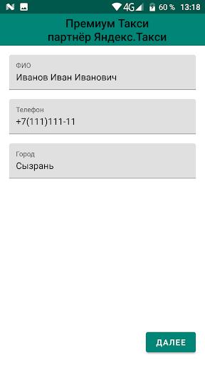 Премиум Такси screenshot 2