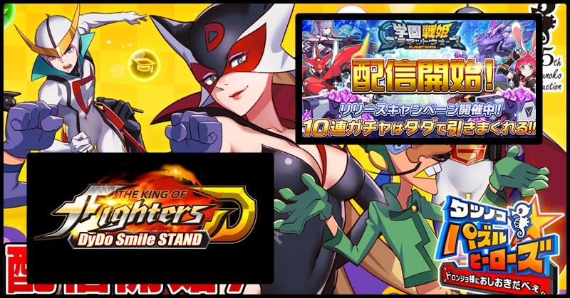 [AppGame NewRelease] แอพเกมฝั่งญี่ปุ่นออกใหม่ประจำเดือนตุลาคม!