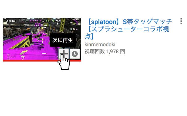 YouTube PlayNexter