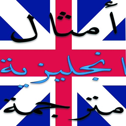 حكم بالانجليزي مواضيع باللغة الانجليزية
