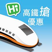 App 高鐵搶優惠 APK for Windows Phone