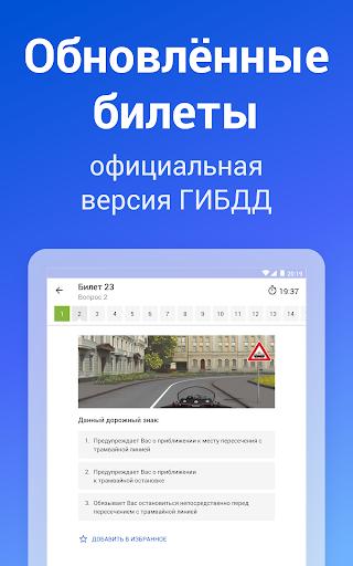 Билеты ПДД 2020 и Экзамен ПДД онлайн правила ПДД screenshot 9