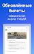 screenshot of Билеты ПДД 2020 и Экзамен ПДД онлайн правила ПДД