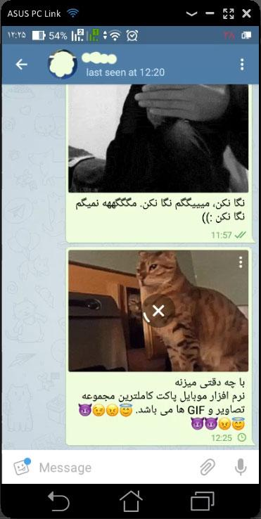 ‫پاکت‬‎- screenshot