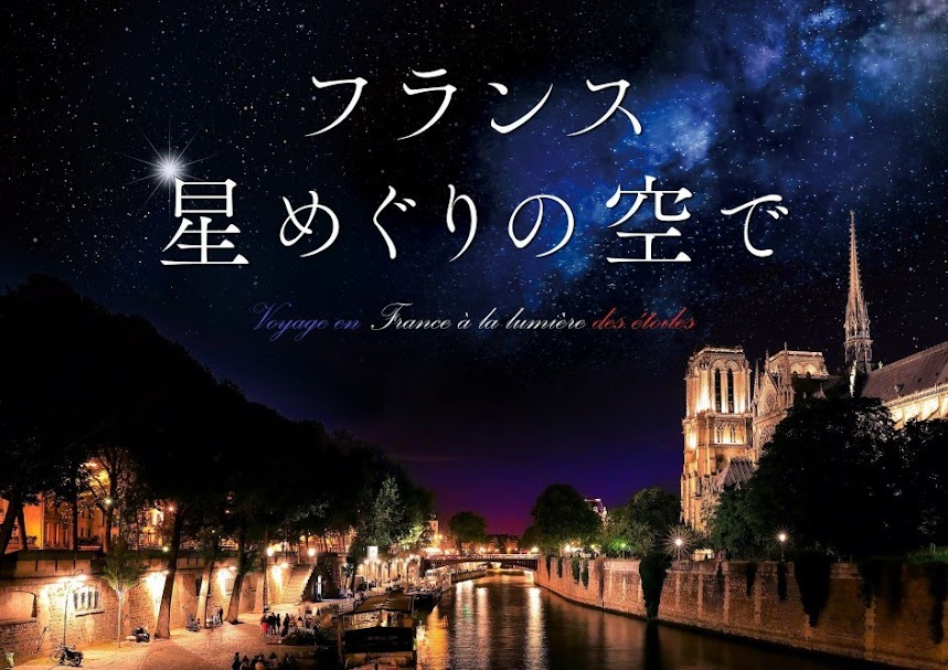【画像】「フランス 星めぐりの空で」