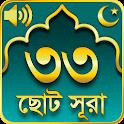 ৩৩ টি ছোট সূরা 33 Small Surah Bangla icon