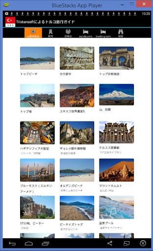 トルコ旅行ガイド