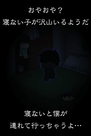脱出ゲーム 謎解き 寝ない子 誰だ