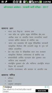 MP Patwaari Syllabus Details - náhled