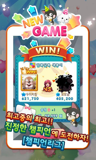 Every Game Season 2 for Kakao screenshot 4