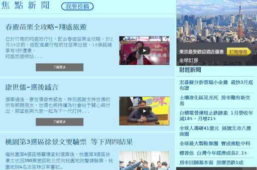 免費下載新聞APP 台灣城市新聞網 app開箱文 APP開箱王
