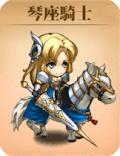 ランス_琴座騎士