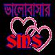 ভালোবাসার এসএমএস love SMS Download on Windows