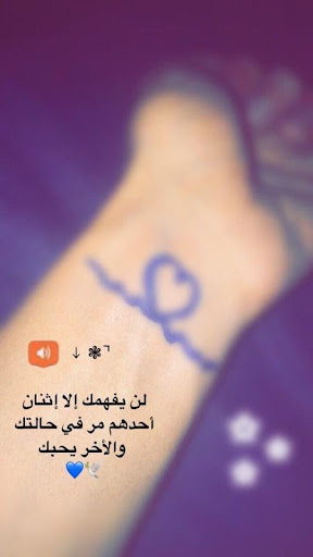 اقتباسات سناب شات ~ سنابات المشاهير screenshot 5