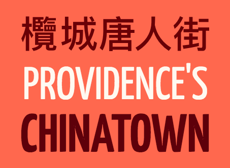 "Logo for the ""Providence's Chinatown"" project"
