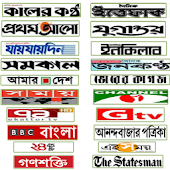 All Bangla Newspaper and Live TV channel