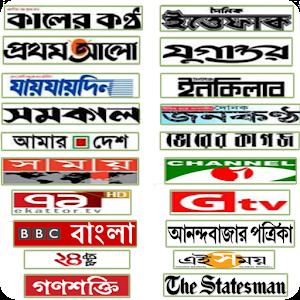 All Bangla Newspaper and Bangla TV channels 2 3 Android APK Free