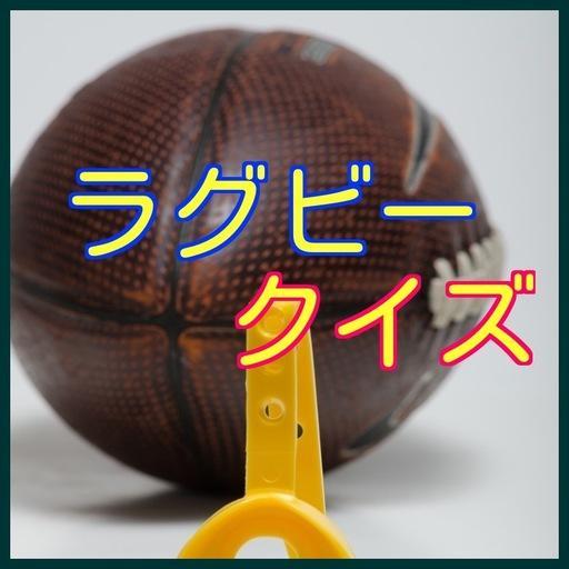 ラグビークイズ-ラグビーの初心者のためのルール・歴史を解説 運動 App LOGO-硬是要APP
