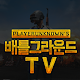 Download 배그 TV For PC Windows and Mac