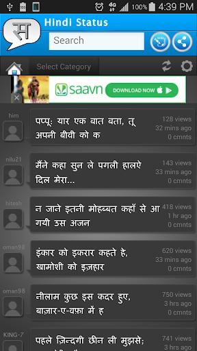 Hindi Status Shayari हिन्दी