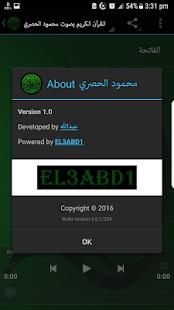 محمود خليل الحصري قرآن كامل بدون نت screenshot