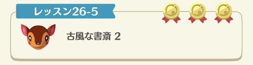 レッスン26-5