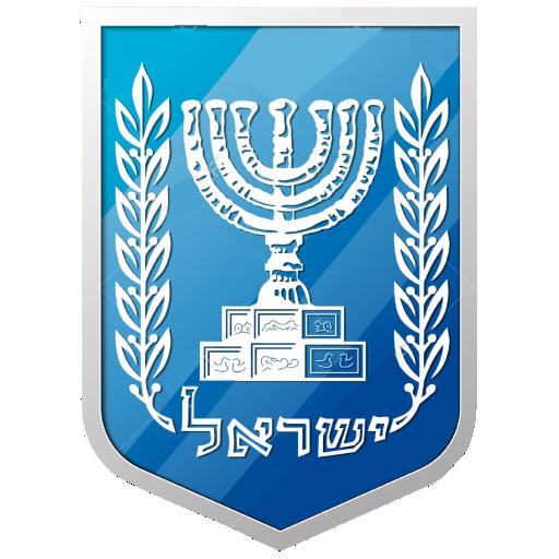 Noticias de Israel (Pro)