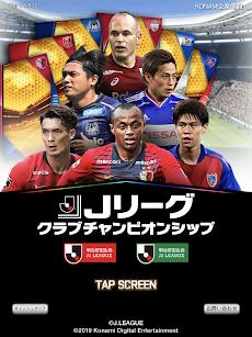 Jリーグクラブチャンピオンシップのおすすめ画像4