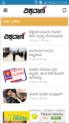 Vishwavani - screenshot