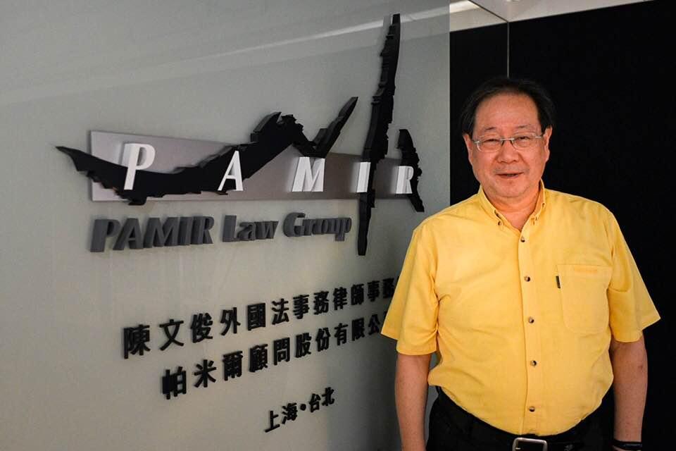 帕米爾法律集團陳文俊律師