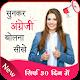 Download Sunkar English Bolna Sikhe : Learn English For PC Windows and Mac