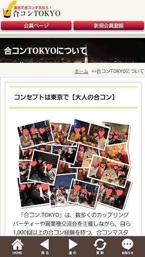免費下載娛樂APP 東京で大人の出会い・婚活・恋活なら「合コン.TOKYO」 app開箱文 APP開箱王