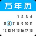 万年历 icon