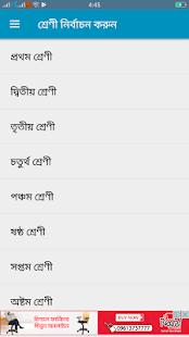 NCTB Bangla Text book - বোর্ড পাঠ্য বই - náhled
