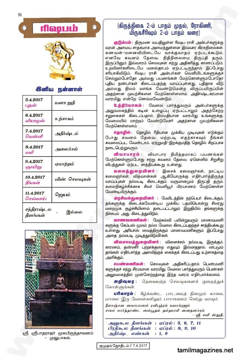 Kumudam Jothidam Raasi Palan April 5-11, 2017
