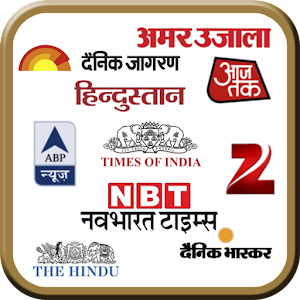 All Indian Newspapers: 100+ Papers in 10+ Language