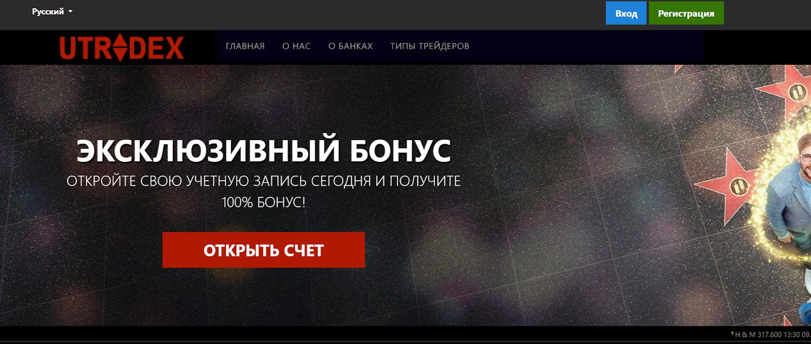 Отзывы о UTradex и обзор основной информации о площадке реальные отзывы