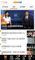 Screenshot of now 新聞 - 24小時直播