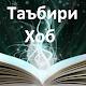 Таъбири Хоб Download on Windows