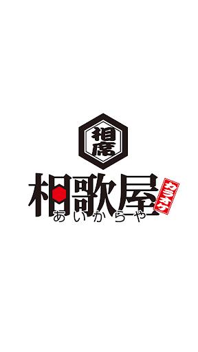 相歌屋(あいからや)