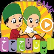 The Quran - Alif Ba Ta