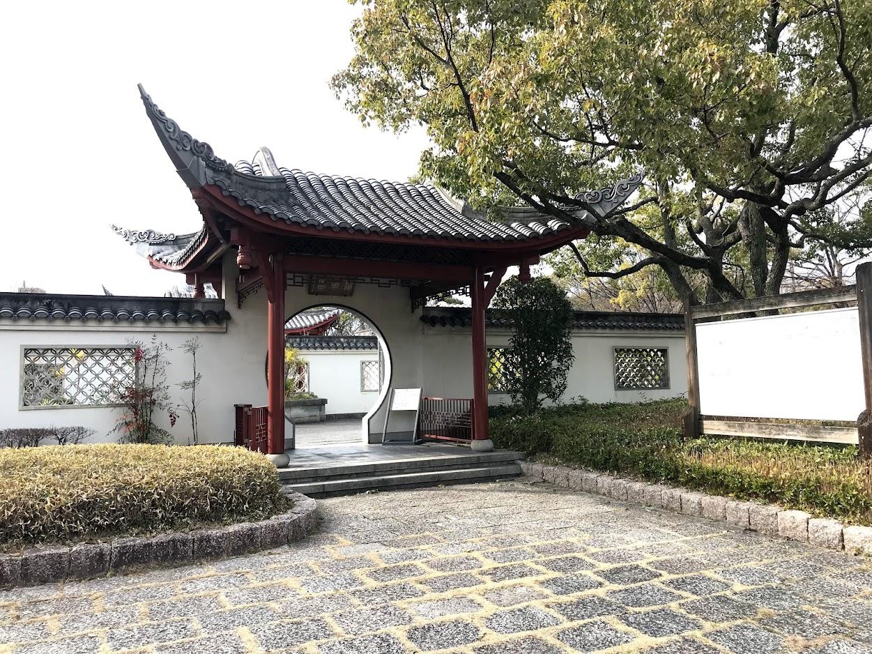 中国庭園(ゆかえん)