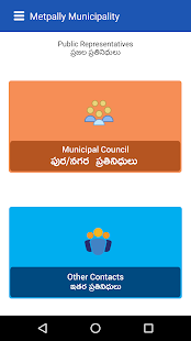 Metpally Municipality- screenshot thumbnail