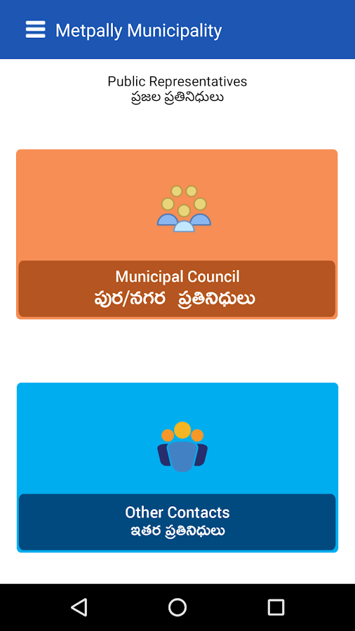 Metpally Municipality- screenshot