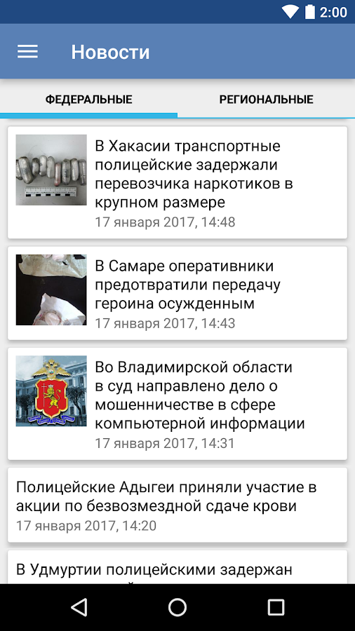 МВД РОССИИ- screenshot