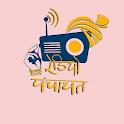 Radio panchayat (Dolby HD) icon